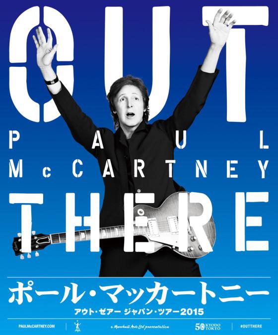 2015,ポール・マッカートニー,日本公演