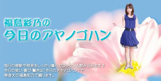 福島彩乃,今日のアヤノゴハン