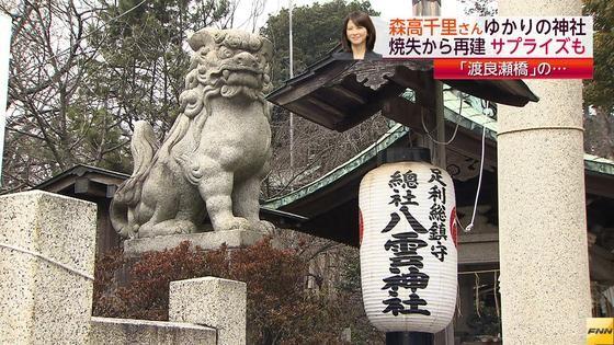 八雲神社,寄付,森高千里