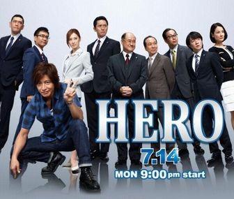 キムタクといえばHERO 2015年版も映画予定らしい
