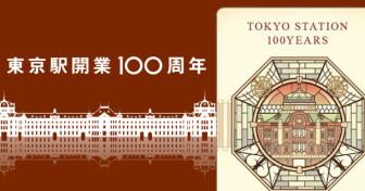 東京駅開業100周年記念suica,抽選結果