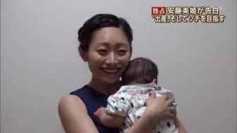 笑顔,安藤美姫,ミキティ,応援