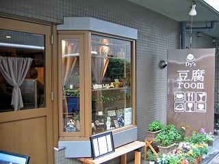豆腐Room Dy's,千駄木