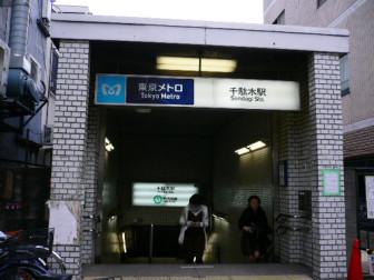 根津・千駄木 千駄木駅