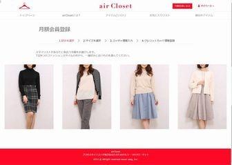 airClose,ブログ