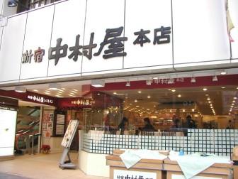 新宿,中村屋,本店