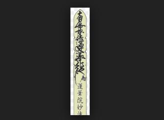 塔婆の文字 日蓮宗では南妙法蓮華経
