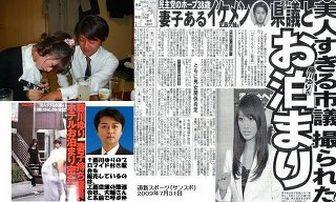 藤川議員,スキャンダル記事