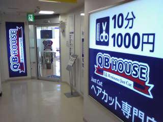 QBハウス,女性,評判,口コミ