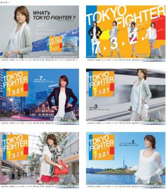 米倉涼子,CM,東京ファイタープロジェクト,画像