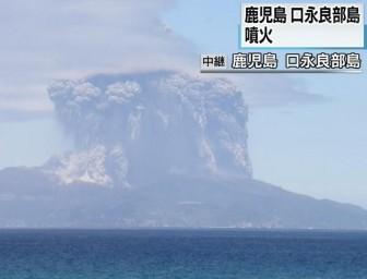 口永良部島,火山活動