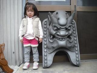 菊間瓦,長女