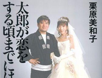 太郎が恋をする頃までには,病気,産まない女 栗原美和子