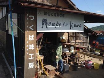 つくば味工房,MonpetoKuwa,モンペトクワ,もんぺとくわ,地図,行き方