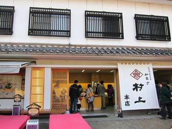 金沢,和菓子村上,「きんつば」