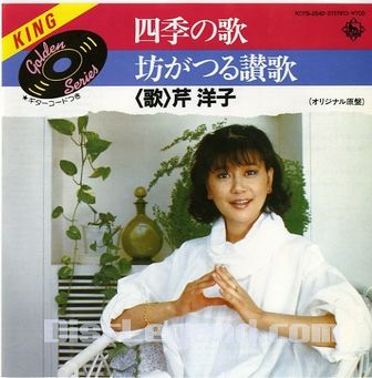 芹洋子,四季の歌,秘話