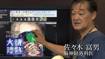 情熱大陸,脳神経外科,佐々木富男