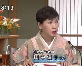 法政大学総長,田中優子,Wiki,年齢,結婚,家族,江戸しぐさ, 本