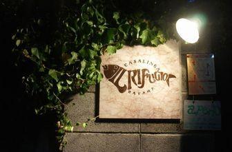 イル・リフージョ・ハヤマ (IL Rifugio Hayama)