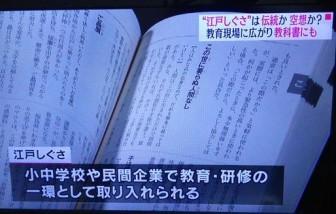 法政大学総長,田中優子,江戸しぐさ, 本