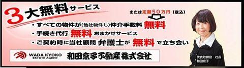 和田京子不動産,年商,3億,儲け,利益,収益,江戸川区,小岩